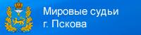 Мировые судьи города Пскова