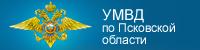 УМВД по Псковской области